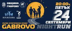GABROVO NIGHT RUN - броени часове до старта
